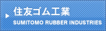 �Z�F�S���H�� SUMITOMO RUBBER INDUSTRIES