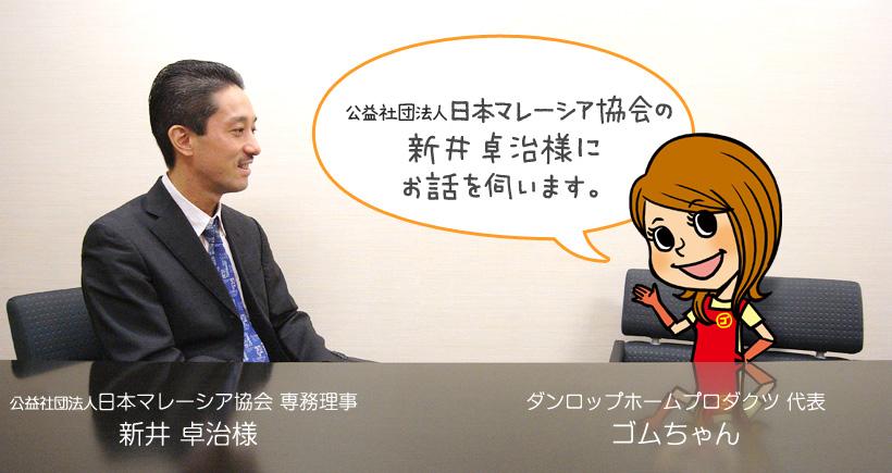 社団法人日本マレーシア協会の新井 卓治様にお話を伺います。